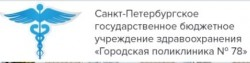 Санкт-Петербургское ГБУЗ «Городская поликлиника №78»