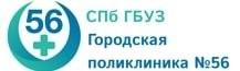 Санкт-Петербургское ГБУЗ «Городская поликлиника №56»